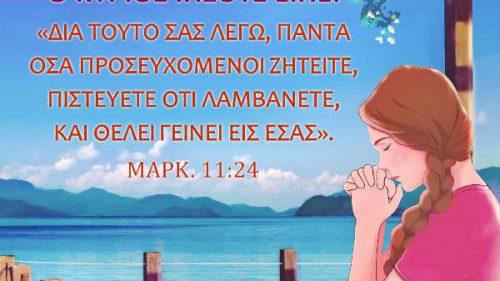 Εδάφια της Αγίας Γραφής – Προσευχή στον Χριστό