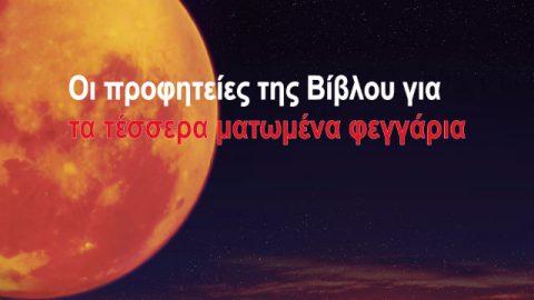 Οι προφητείες της Βίβλου για τα τέσσερα ματωμένα φεγγάρια