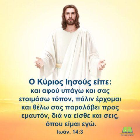 Εδάφια της Αγίας Γραφής – Υπόσχεση του Κυρίου Ιησού