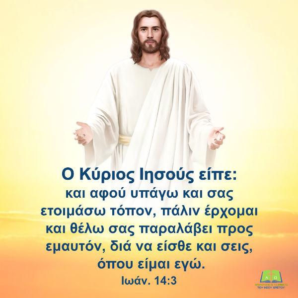 Κυρίου Ιησού