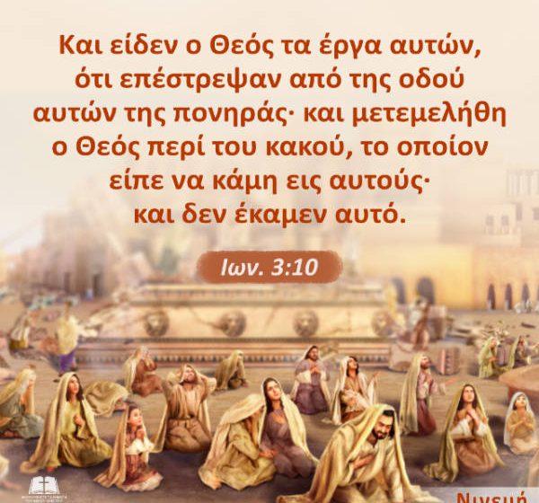 Εδάφια της Αγίας Γραφής – Το έλεος και την αγάπη του Θεού