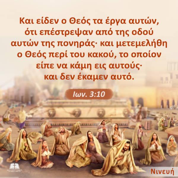 Ιων. 3:10