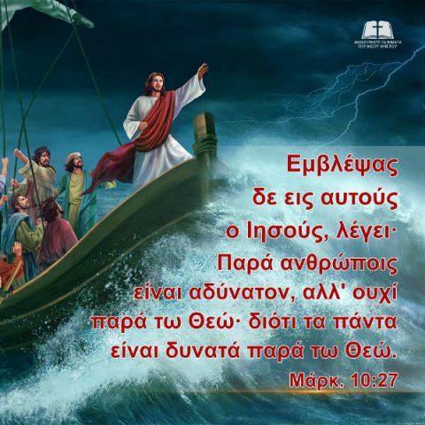 Εδάφια της Αγίας Γραφής – διότι τα πάντα είναι δυνατά παρά τω Θεώ