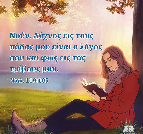 Εδάφια της Αγίας Γραφής – Λύχνος εις τους πόδας μου είναι ο Λόγος του Θεού