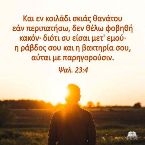 Εδάφια της Αγίας Γραφής – Ο Θεός είναι μαζί μας