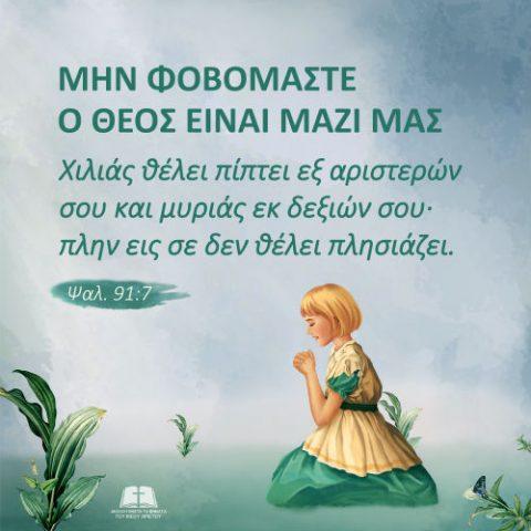 Εδάφια της Αγίας Γραφής – Μην φοβόμαστε, ο Θεός είναι μαζί μας!