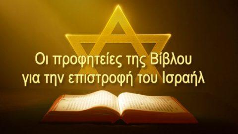 προφητειεσ