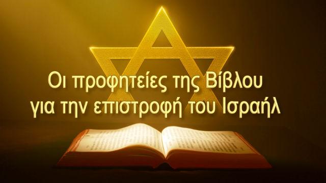 Οι προφητείες της Βίβλου για την επιστροφή του Ισραήλ