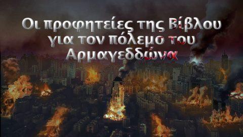 Οι προφητείες της Βίβλου για τον πόλεμο του Αρμαγεδδώνα