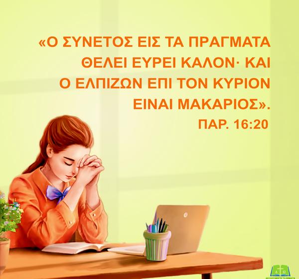 Εδάφια της Αγίας Γραφής – Στηριζόμαστε στον Θεό, είμαστε ευλογημένοι