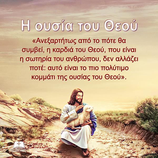 Η καρδιά του Θεού για τη σωτηρία του ανθρώπου, δεν αλλάζει ποτέ.