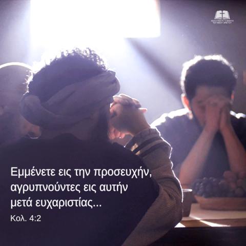 Εμμένετε εις την προσευχήν – Κολ. 4:2