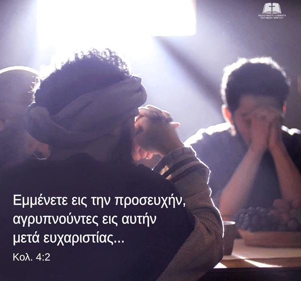 Εμμένετε εις την προσευχήν - Κολ. 4:2