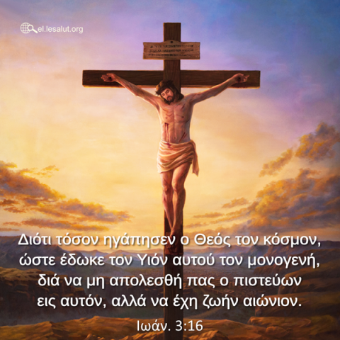 Διότι τόσον ηγάπησεν ο Θεός τον κόσμον – Ιωάν. 3:16