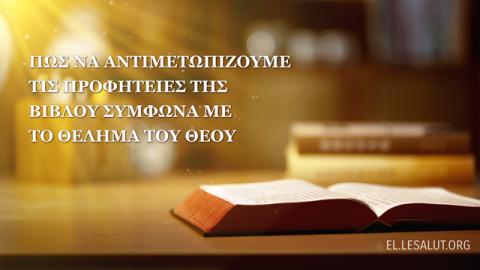Ορθοδοξία προφητείες: Πώς να αντιμετωπίζουμε τις προφητείες της Βίβλου σύμφωνα με το θέλημα του Θεού