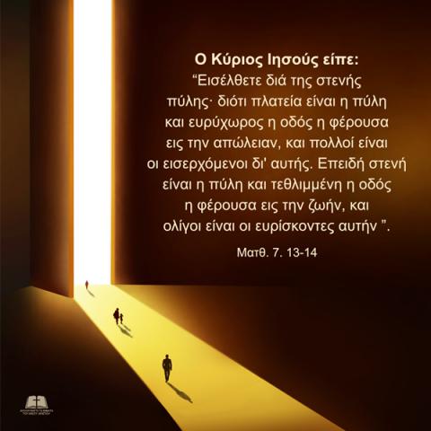 Εδάφια της Αγίας Γραφής – Στενή η Πύλη Προς τη Ζωή