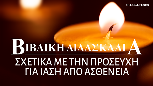 Κερί,προσευχηθείτε,φως,ευσέβεια