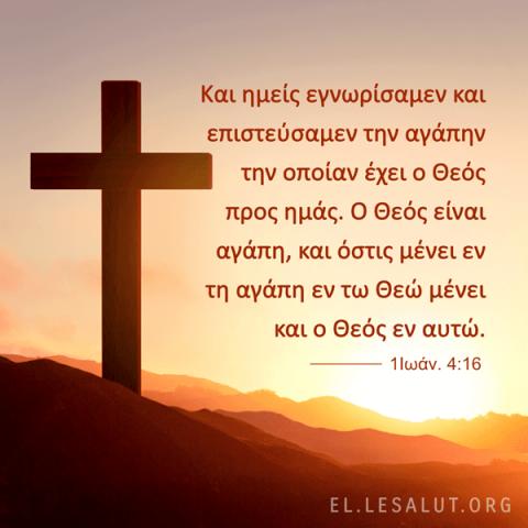 Εδάφια της Αγίας Γραφής – Ο Θεός είναι αγάπη