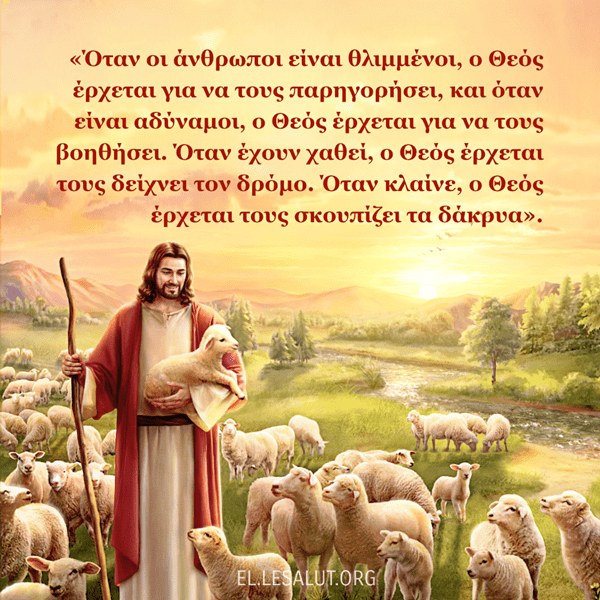 Ο Θεός είναι η υποστήριξή μας!