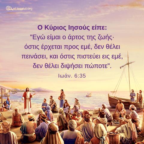 Εδάφια της Αγίας Γραφής – Ο Κύριος Ιησούς είναι ο άρτος της ζωής