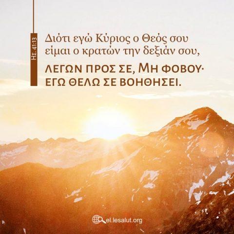 Ο Θεός είναι η υποστήριξή μας
