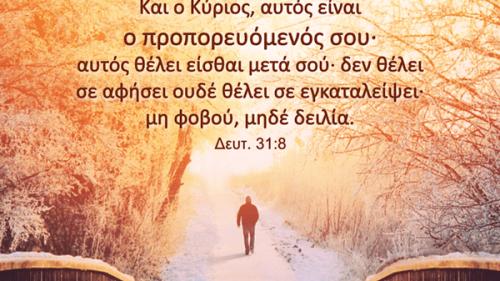 Εδάφια της Αγίας Γραφής - Ο Θεός είναι μαζί μας