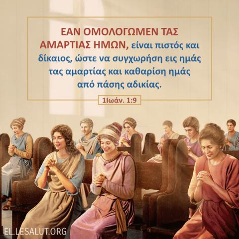 Εάν ομολογώμεν τας αμαρτίας ημών – 1Ιωάν. 1:9