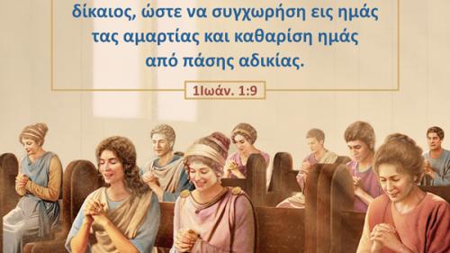 Εάν ομολογώμεν τας αμαρτίας ημών - 1Ιωάν. 1:9