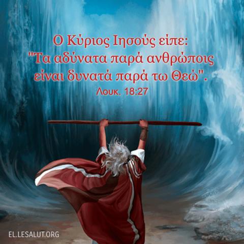 Εδάφια της Αγίας Γραφής – Τίποτα δεν είναι αδύνατο για τον Θεό!