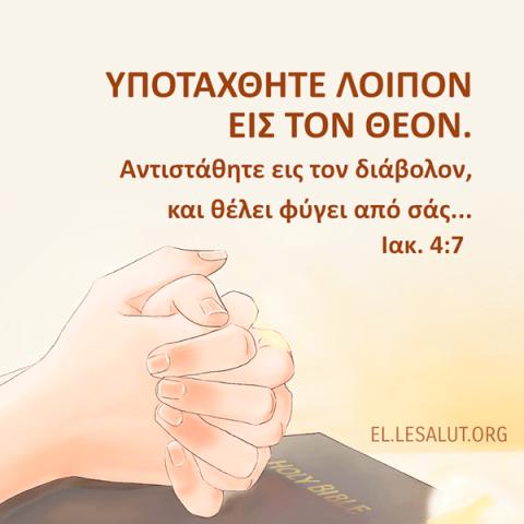 Εδάφια της Αγίας Γραφής – Υποτάχθητε λοιπόν εις τον Θεόν