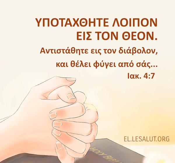 Εδάφια της Αγίας Γραφής - Υποτάχθητε λοιπόν εις τον Θεόν