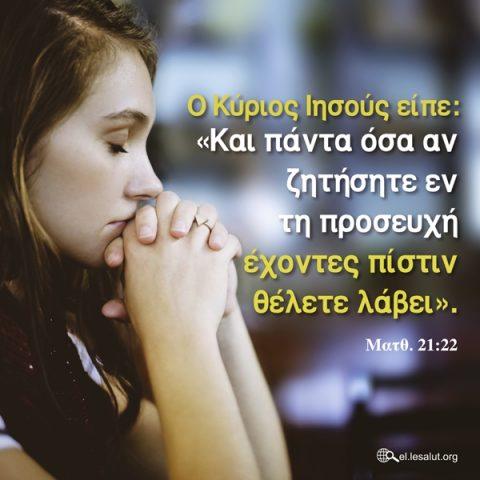 Εδάφια της Αγίας Γραφής – Όσο έχετε πίστη, θα τα λάβετε