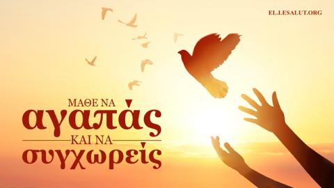 Μάθε να αγαπάς και να συγχωρείς: 8 στίχοι της Βίβλου σχετικά με τη συγχώρεση