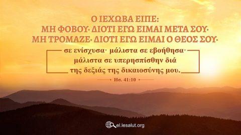 Μη φοβάστε, 14 εδάφια της Βίβλου σας βοηθούν να νικήσετε το φόβο
