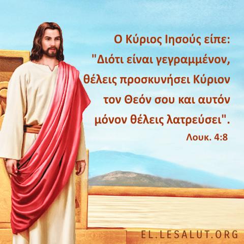 Εδάφια της Αγίας Γραφής – Προσκυνώντας μόνο τον Κύριο