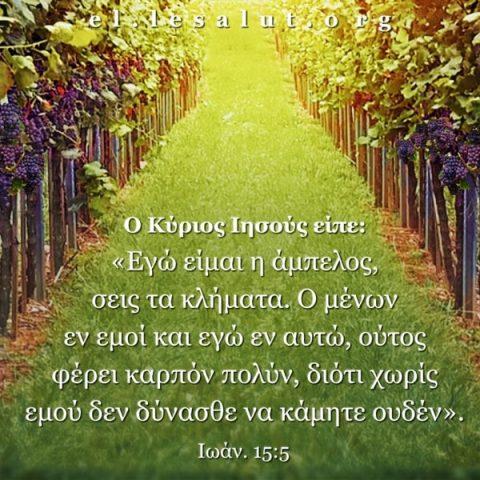 Είμαστε συχνά ενώπιον του Θεού, και έχουμε τις ευλογίες του Θεού.