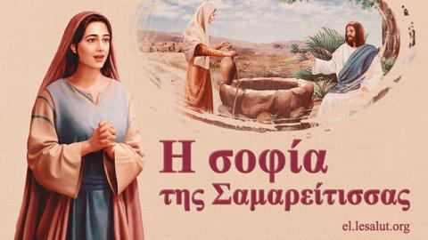 Καθημερινό ανάγνωσμα: Η σοφία της Σαμαρείτισσας