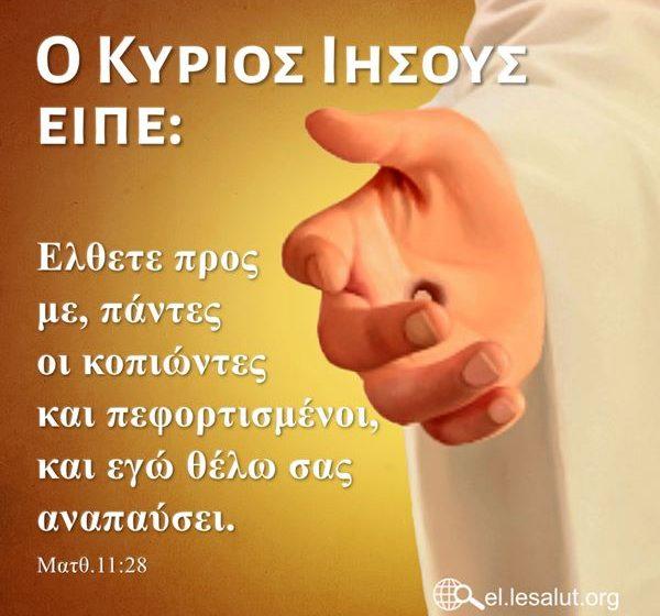Ο Θεός μπορεί να μας ελευθερώσει από το βαρύ φορτίο