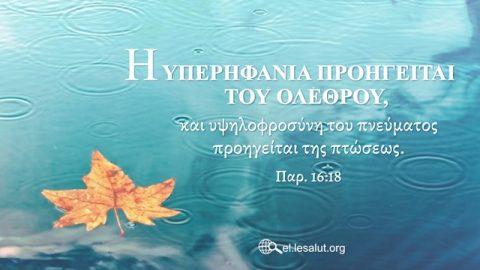 Ο Θεός δίνει χάρη στους ταπεινούς ανθρώπους
