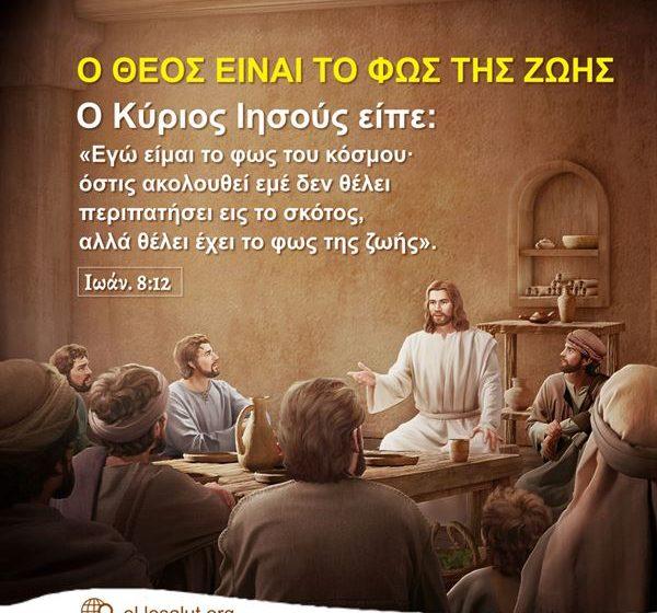 Ο Θεός είναι το φως της ζωής για τους ανθρώπους