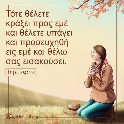 Ο Θεός ακούει όταν Τον επικαλούμαστε