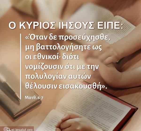 Προσευχήσου στον Θεό μέσα από την καρδιά σου και με ειλικρίνεια