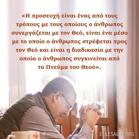 Ποια είναι η σημασία της προσευχής;