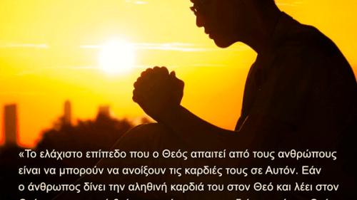 Ο Θεός θέλει την καθαρή και ειλικρινή καρδιά μας