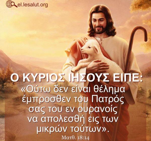 Ο Θεός δεν θέλει να χάσει ούτε μία ψυχή
