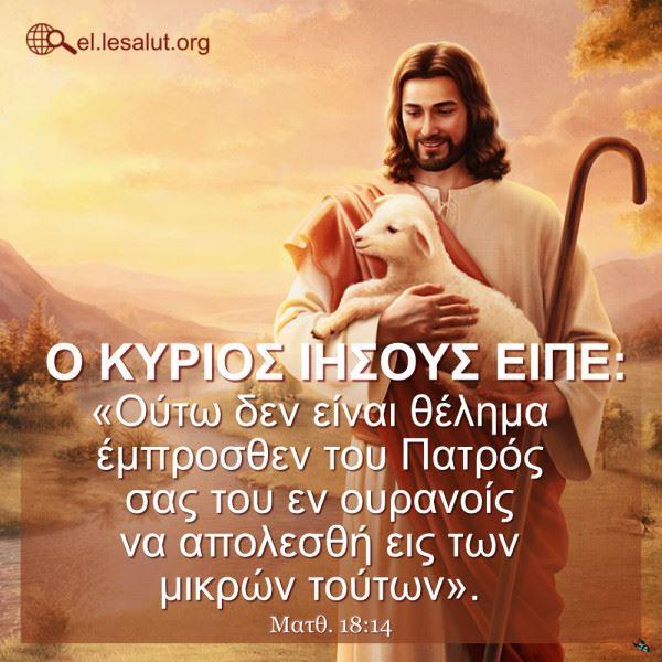 Εικόνες του Ιησού Χριστού