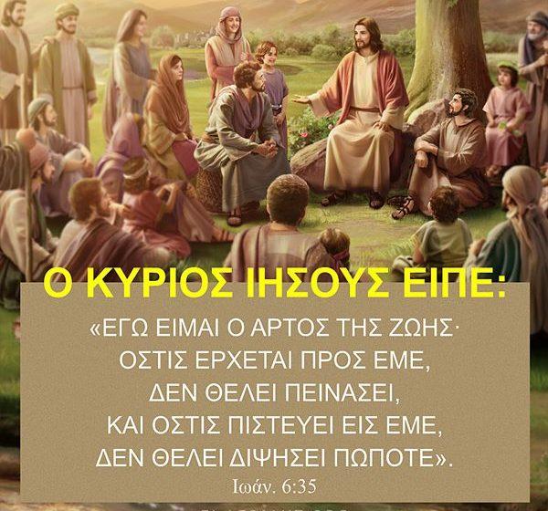 Ο Θεός είναι ο άρτος της ζωής για τους ανθρώπους