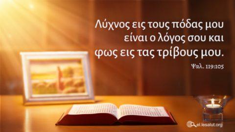 Στίχοι της Βίβλου ανά θέμα – Ο λόγος του Θεού