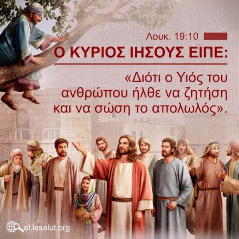 Ο Θεός σώζει το απολωλός – Λουκ. 19:10