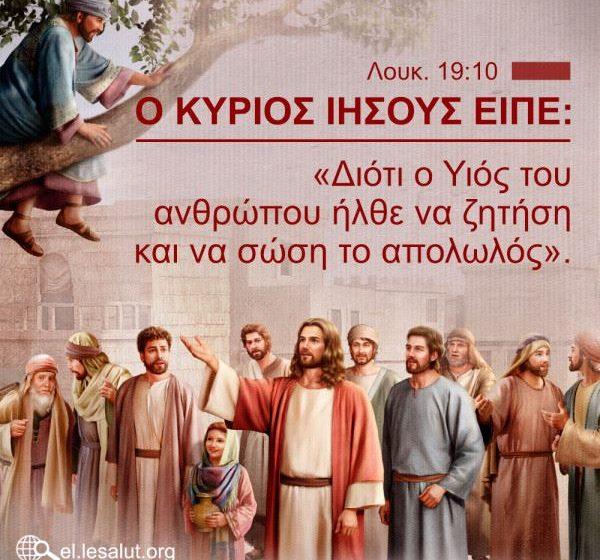 Ο Θεός σώζει το απολωλός - Λουκ. 19:10